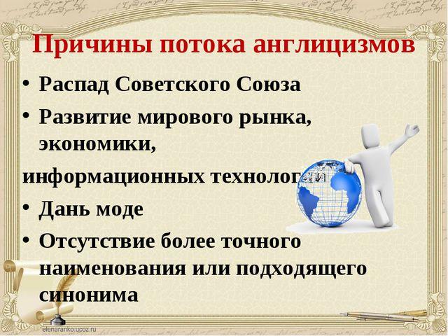 Причины потока англицизмов Распад Советского Союза Развитие мирового рынка, э...