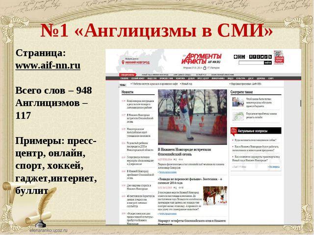 №1 «Англицизмы в СМИ» Страница: www.aif-nn.ru Всего слов – 948 Англицизмов –...