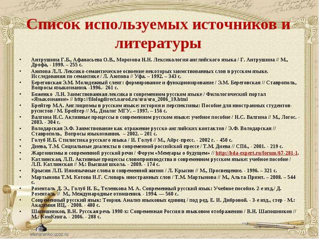 Список используемых источников и литературы Антрушина Г.Б., Афанасьева О.В.,...