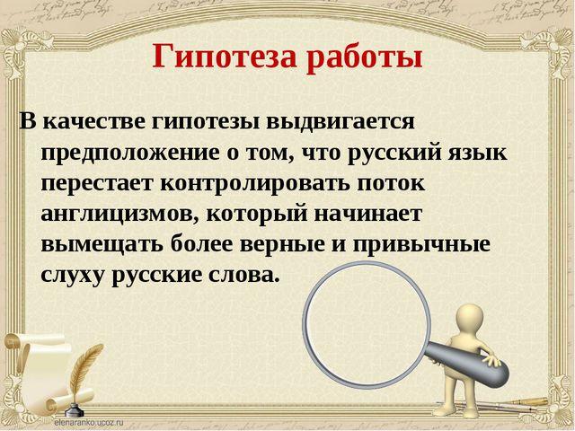 Гипотеза работы В качестве гипотезы выдвигается предположение о том, что русс...