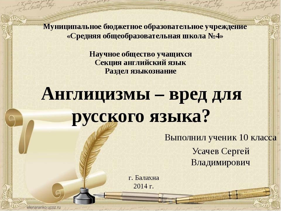 Англицизмы – вред для русского языка? Выполнил ученик 10 класса Усачев Сергей...