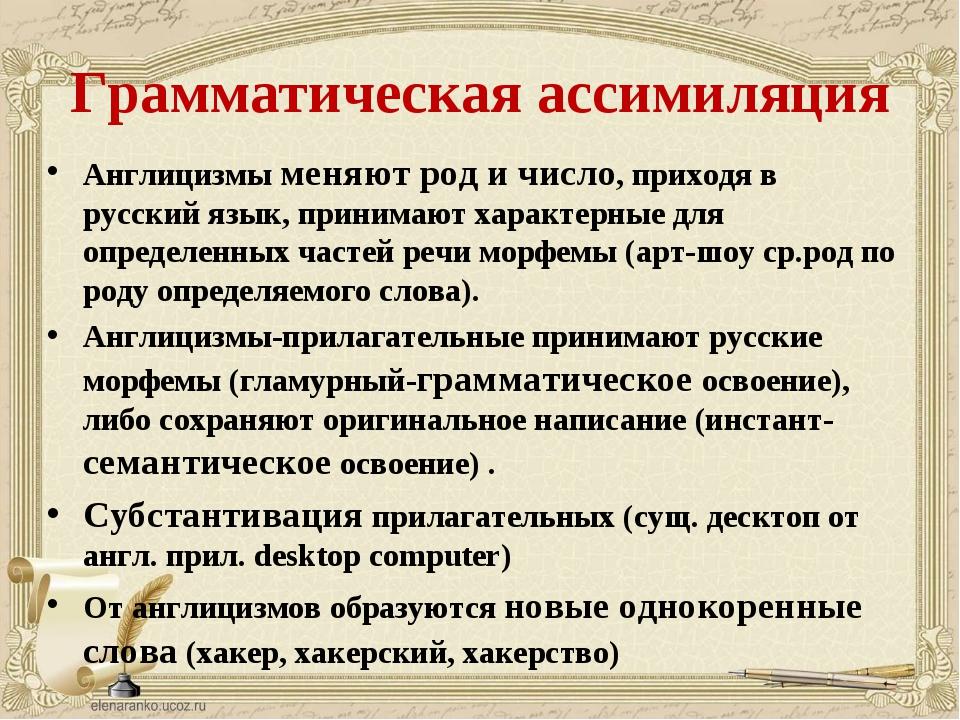 Грамматическая ассимиляция Англицизмы меняют род и число, приходя в русский я...