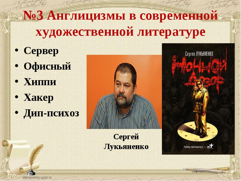 №3 Англицизмы в современной художественной литературе Сервер Офисный Хиппи Ха...