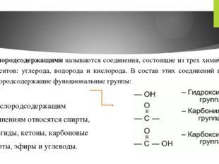 Кислородсодержащими называются соединения, состоящие из трех химических элеме