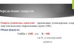 Определение спиртов Спирты (алканолы, алкаголи) – производные углеводородов,