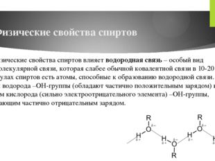 Физические свойства спиртов На физические свойства спиртов влияет водородная
