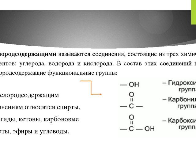 Кислородсодержащими называются соединения, состоящие из трех химических элеме...
