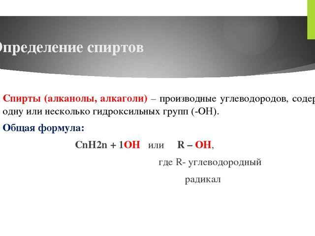 Определение спиртов Спирты (алканолы, алкаголи) – производные углеводородов,...