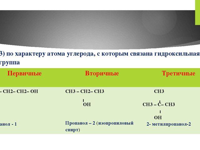 3) по характеру атома углерода, с которым связана гидроксильная группа Первич...