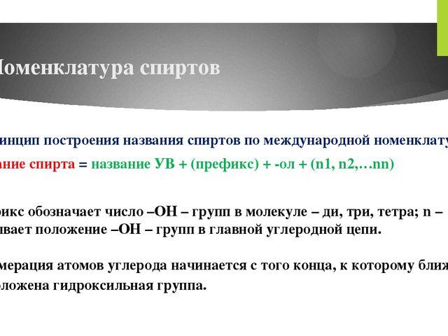 Номенклатура спиртов Принцип построения названия спиртов по международной ном...