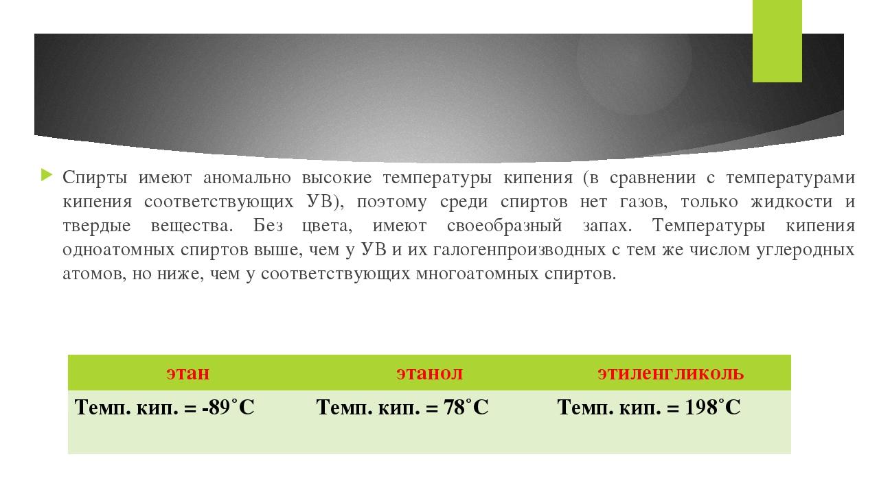 Спирты имеют аномально высокие температуры кипения (в сравнении с температура...