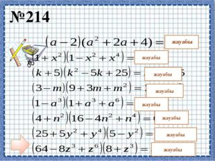 Жауабы: 1)1+2а+а² 2)25а²+10а+1 3) 36 -6х+х² 4) 81 + 72у -4у² 5) 16р² +24pq+9