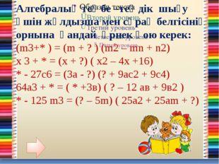 Жауабы: m3+n³ = (m + n ) (m2 – mn + n2) x 3 + 4³ = (x + 4) ( х2 – 4х +16) 27