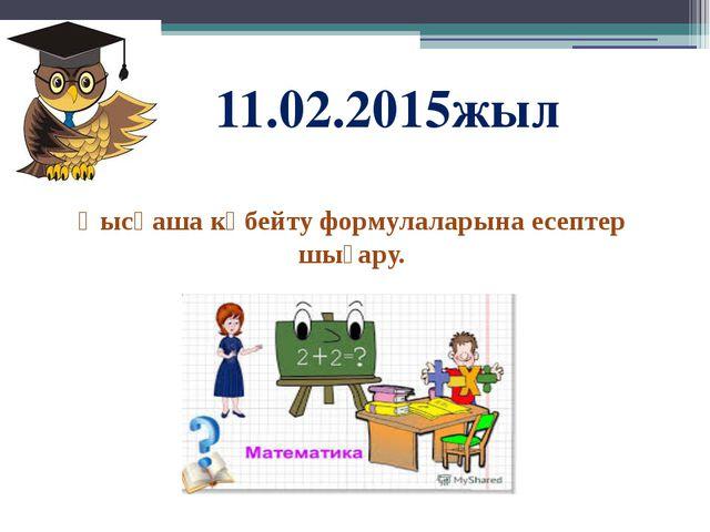 Қысқаша көбейту формулаларына есептер шығару. 11.02.2015жыл