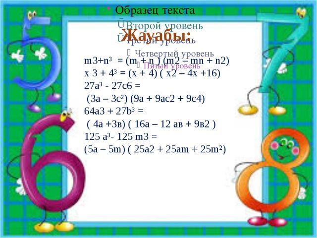 Сематикалық карта Тапсырма жауап 9b²-1 36a²-48ab+16b² Б Р К У З Ч М Д В Т Т Я...