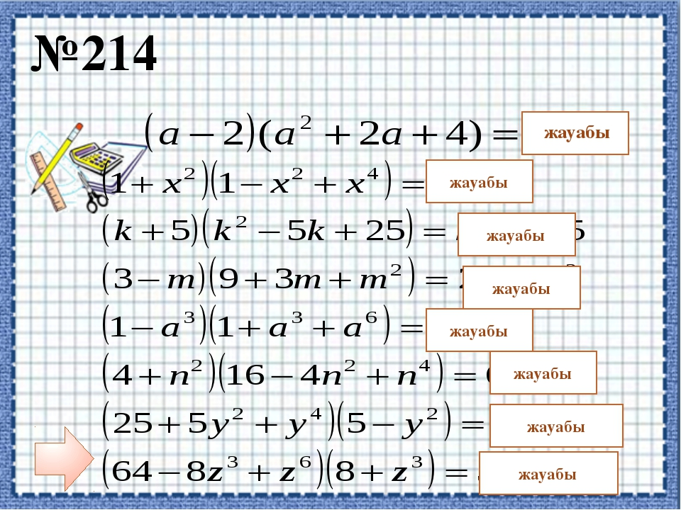 Жауабы: 1)1+2а+а² 2)25а²+10а+1 3) 36 -6х+х² 4) 81 + 72у -4у² 5) 16р² +24pq+9...