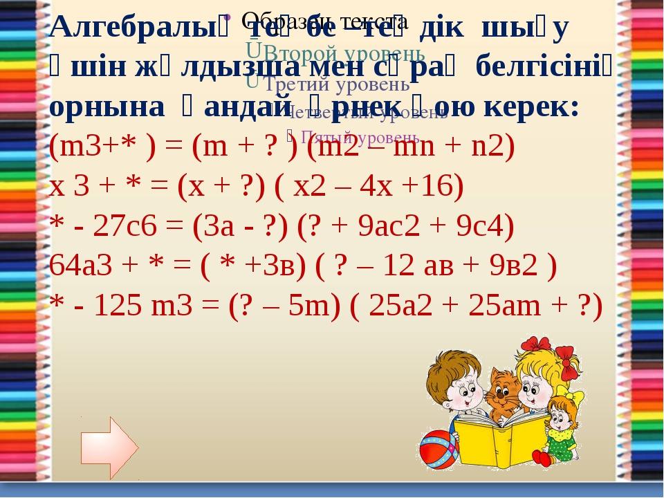 Жауабы: m3+n³ = (m + n ) (m2 – mn + n2) x 3 + 4³ = (x + 4) ( х2 – 4х +16) 27...