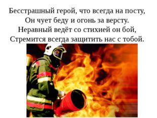Бесстрашный герой, что всегда на посту, Он чует беду и огонь за версту. Нерав