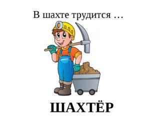 о профессии шахтер картинки детям