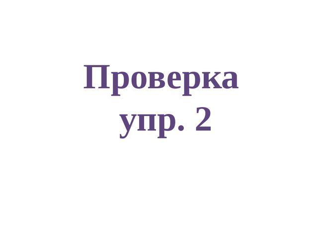 Проверка упр. 2