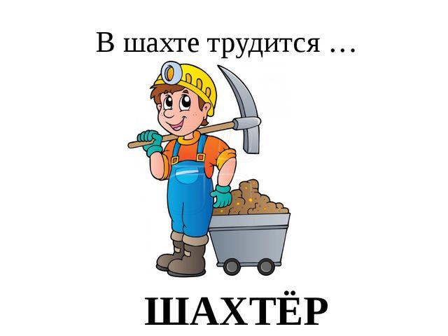 о картинки профессии шахтер детям