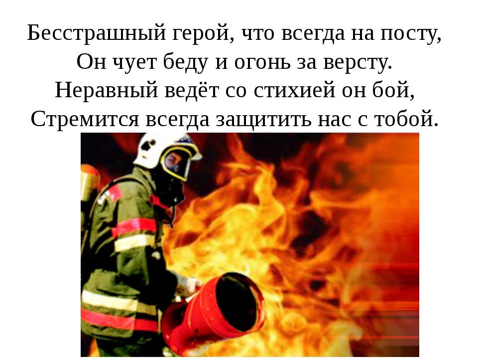 Бесстрашный герой, что всегда на посту, Он чует беду и огонь за версту. Нерав...