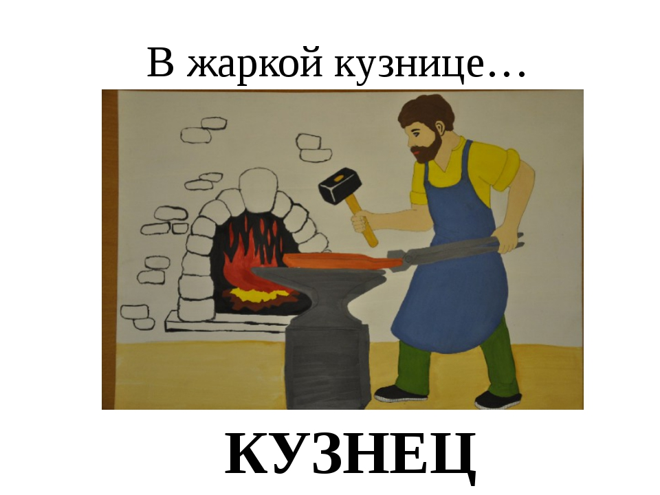 В жаркой кузнице… КУЗНЕЦ