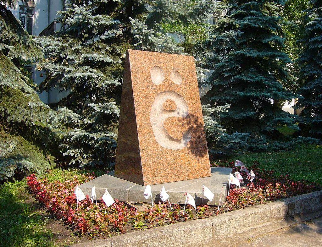 Monument Ё2.jpg