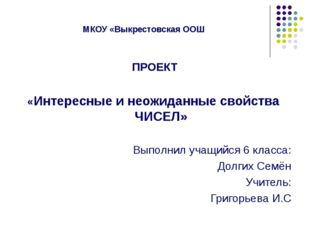 МКОУ «Выкрестовская ООШ ПРОЕКТ «Интересные и неожиданные свойства ЧИСЕЛ» Выпо