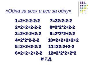 «Одна за всех и все за одну» 1=2+2-2-2:2 7=22:2-2-2 2=2+2+2-2-2 8=2*2*2+2-2 3