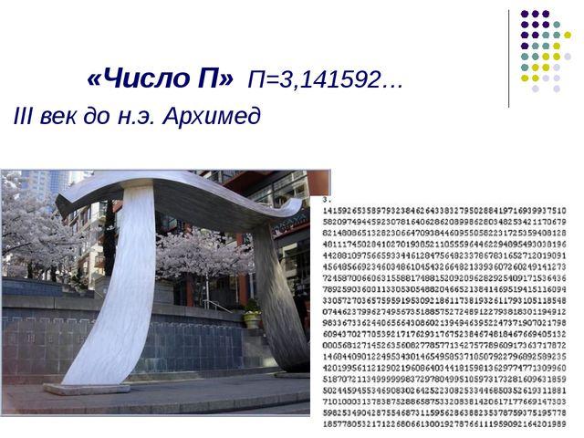 «Число П» П=3,141592… III век до н.э. Архимед
