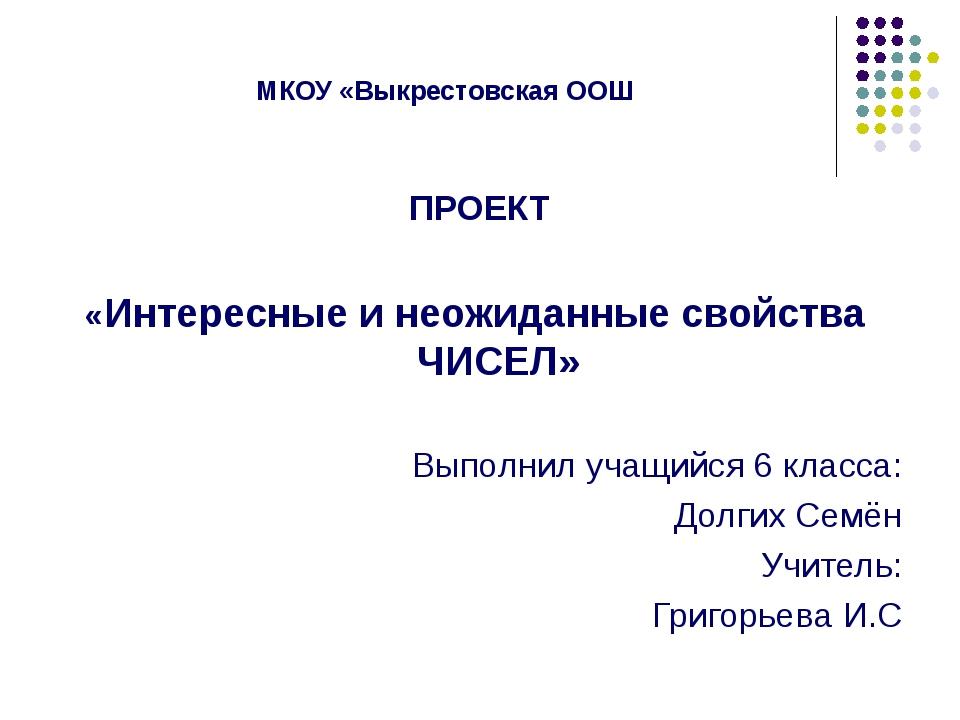 МКОУ «Выкрестовская ООШ ПРОЕКТ «Интересные и неожиданные свойства ЧИСЕЛ» Выпо...