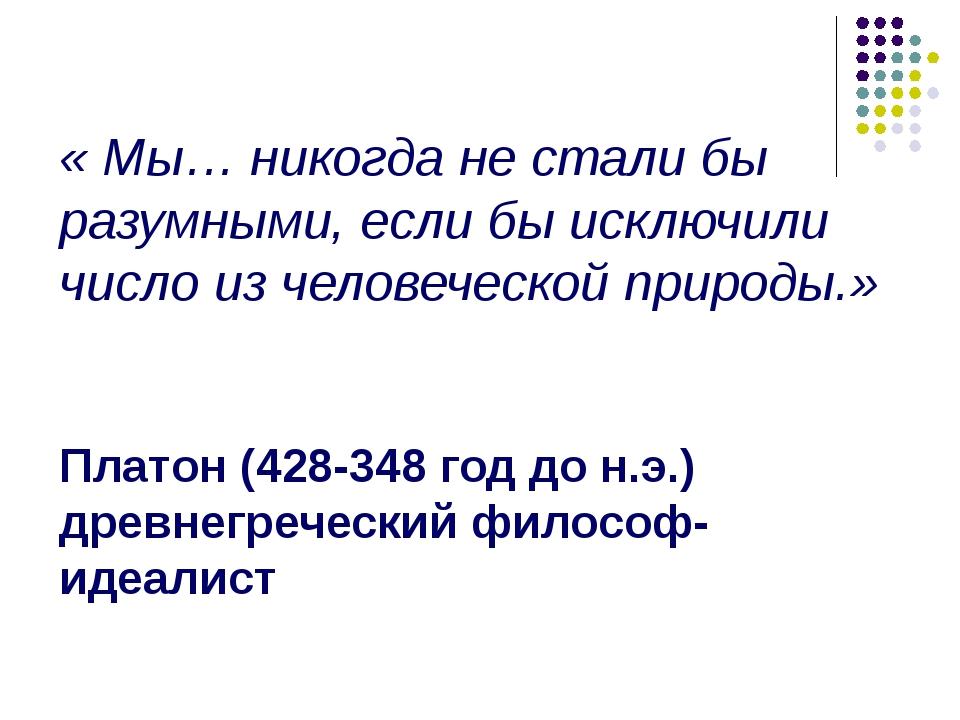 « Мы… никогда не стали бы разумными, если бы исключили число из человеческой...