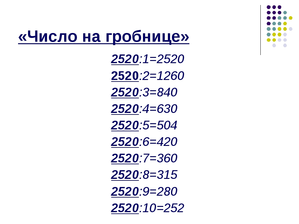 «Число на гробнице» 2520:1=2520 2520:2=1260 2520:3=840 2520:4=630 2520:5=504...