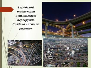 Городской транспорт испытывает перегрузки. Создана система развязок