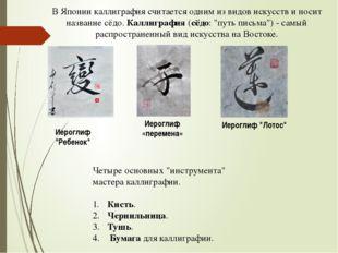 "Иероглиф ""Ребенок"" Иероглиф «перемена» Иероглиф ""Лотос"" В Японии каллиграфия"