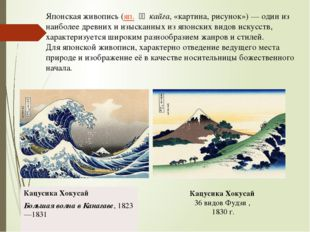 Японская живопись (яп. 絵画 кайга, «картина, рисунок»)— один из наиболее дре