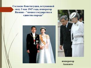 """Согласно Конституции, вступившей силу 3 мая 1947 года, император Японии - """"си"""
