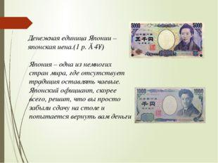 . Денежная единица Японии – японская иена.(1 р. ≈ 4¥) Япония – одна из немног