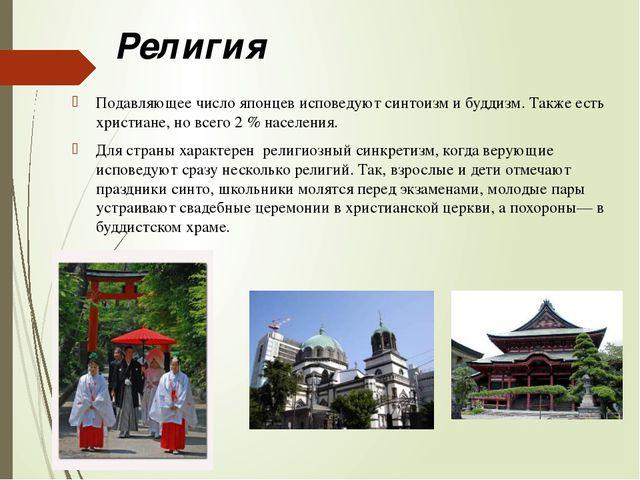 Религия Подавляющее число японцев исповедуют синтоизм и буддизм. Также есть х...