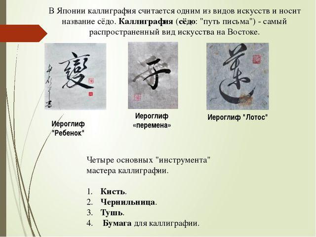 "Иероглиф ""Ребенок"" Иероглиф «перемена» Иероглиф ""Лотос"" В Японии каллиграфия..."