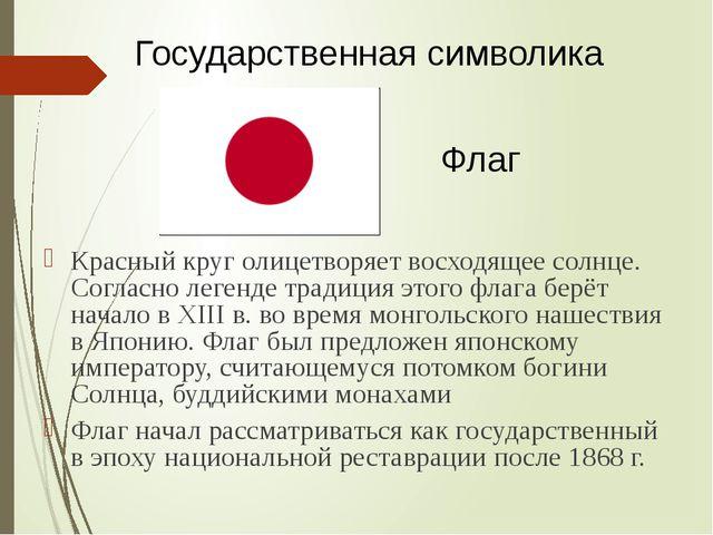 Красный круг олицетворяет восходящее солнце. Согласно легенде традиция этого...