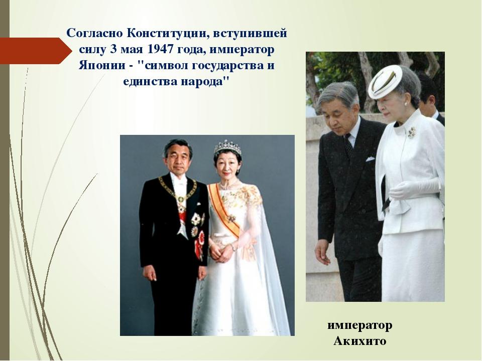 """Согласно Конституции, вступившей силу 3 мая 1947 года, император Японии - """"си..."""