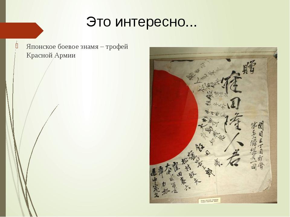 Японское боевое знамя – трофей Красной Армии Это интересно...