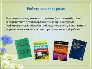 Работа со словарями. При выполнении домашнего задания (морфемный разбор) дет
