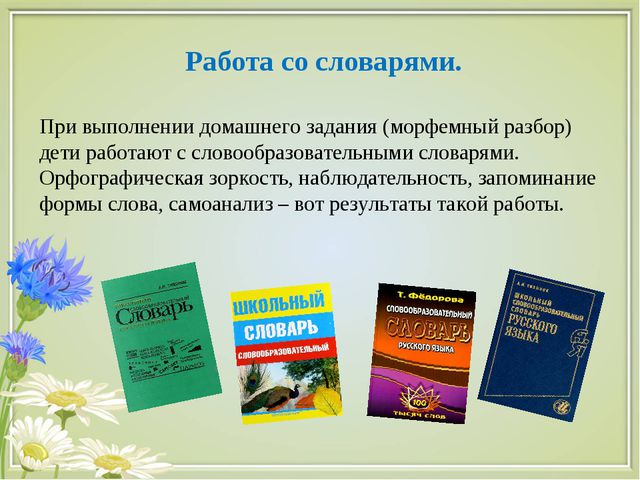 Работа со словарями. При выполнении домашнего задания (морфемный разбор) дет...