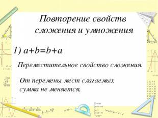 Повторение свойств сложения и умножения Переместительное свойство сложения. 1