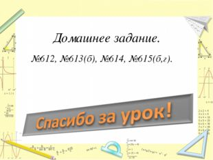 Домашнее задание. №612, №613(б), №614, №615(б,г).