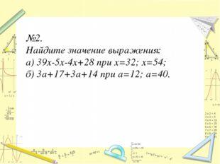 №2. Найдите значение выражения: а) 39х-5х-4х+28 при х=32; х=54; б) 3a+17+3a+1