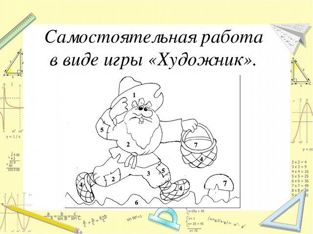 Самостоятельная работа в виде игры «Художник».